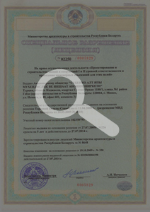 Design & Construction License – Belarus
